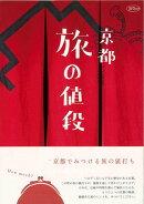 【バーゲン本】京都旅の値段