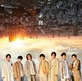 【予約】【先着特典】証拠 (初回盤 B CD+DVD) (チェンジングジャケット(ロックVer. B))