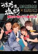 「つまみは塩だけ」DVD「東京ロケ例のプール編 2019」