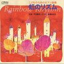 こどものためのピアノ曲集 虹のリズム