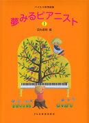 夢みるピアニスト(1巻)