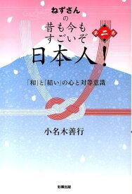 ねずさんの昔も今もすごいぞ日本人!(第2巻) 「和」と「結い」の心と対等意識 [ 小名木善行 ]