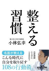 整える習慣 (日経ビジネス人文庫) [ 小林 弘幸 ]