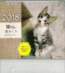【バーゲン本】猫ぐらし週めくり卓上カレンダー2018
