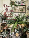 Deco Room with Plants here and there [ 川本諭 ]