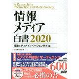 情報メディア白書(2020)