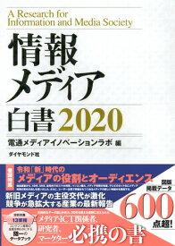 情報メディア白書 2020 [ 電通メディアイノベーションラボ ]