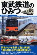 東武鉄道のひみつ