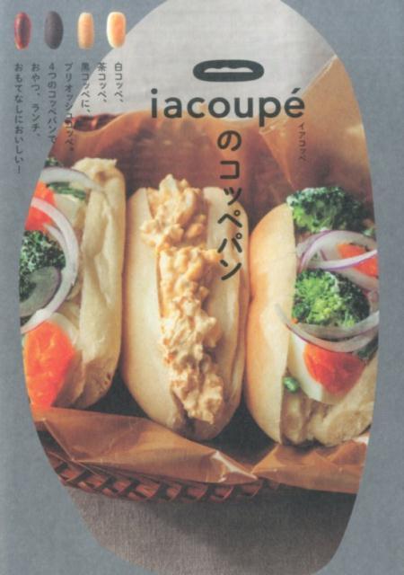 iacoupe'のコッペパン [ イアコッペ ]
