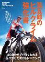 筧五郎のヒルクライムの強化書 40歳からでも強くなれる!坂バカのためのトレーニン (エイムック BiCYCLE CLUB別冊)