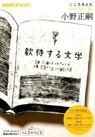 歓待する文学 (NHKシリーズ こころをよむ 2019年1月〜3月) [ 小野正嗣 ]