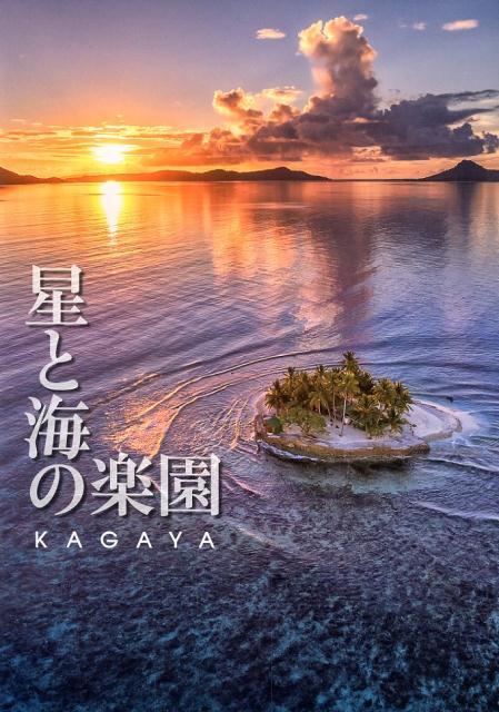 星と海の楽園 [ KAGAYA ]