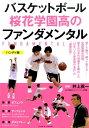 バスケットボール桜花学園高のファンダメンタルハンディ版 [ 井上眞一 ]