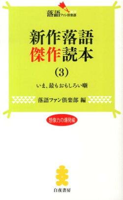 新作落語傑作読本(3(想像力の爆発編))