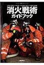 消火戦術ガイドブック (イカロスMOOK) [ 木下慎次 ]