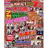 ぱちんこオリ術メガMIX(vol.38) (GW MOOK)
