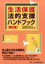 生活保護法的支援ハンドブック第2版 [ 日本弁護士連合会 ]