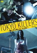 TOKYO KILLERS 〜蟻が空を飛ぶ日〔完全版〕〜
