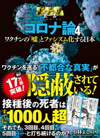 ゴーマニズム宣言SPECIAL コロナ論4 ワクチンの「嘘」とファシズム化する日本 [ 小林よしのり ]