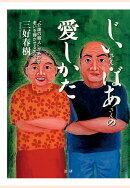 """【POD】じいさん・ばあさんの愛しかた : """"介護の職人""""があかす老いを輝かせる生活術"""