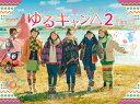 ゆるキャン△2 Blu-ray BOX【Blu-ray】 [ 福原遥 ]