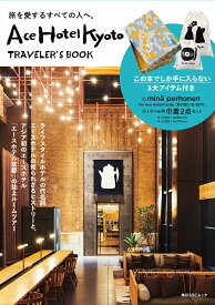 Ace Hotel Kyoto TRAVELER'S BOOK (角川SSCムック) [ Ace Hotel Kyoto ]