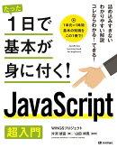 JavaScript超入門
