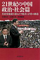 21世紀の中国(政治・社会篇)