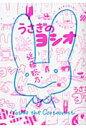 うさぎのヨシオ (ビームコミックス) [ 近藤聡乃 ]