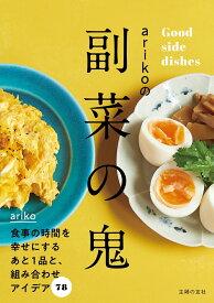 arikoの副菜の鬼 [ ariko ]