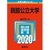 釧路公立大学(2020) (大学入試シリーズ)