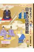 伝えよう!日本の伝伝統芸能(全4巻セット)