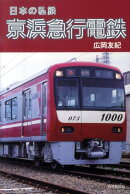 【バーゲン本】日本の私鉄京浜急行電鉄