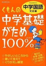 くもんの中学基礎がため100%中学国語(文法編)改訂新版 学習指導要領対応