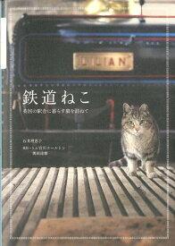鉄道ねこ 英国の駅舎に暮らす猫を訪ねて [ 石井理恵子 ]