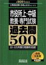 公務員試験 市役所上・中級 教養・専門試験 過去問500 [2021年度版] (『合格の500』シリーズ) [ 資格試験研究会 ]