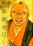 剣客商売(12)