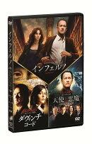 インフェルノ/ロバート・ラングドン DVD トリロジー・パック(初回生産限定)