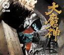 大魔神 オリジナル・サウンドトラック [ 伊福部昭 ]