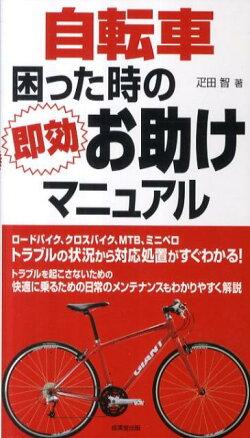自転車困った時の即効お助けマニュアル