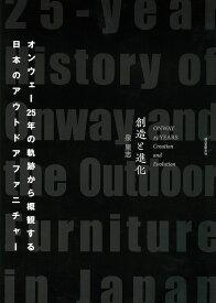 創造と進化 オンウェー25年の軌跡から概観する日本のアウトドアファニチャー [ 泉 里志 ]