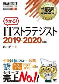 情報処理教科書 ITストラテジスト 2019〜2020年版 (EXAMPRESS) [ 広田 航二 ]