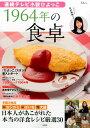 連続テレビ小説ひよっこ1964年の食卓 (TJMOOK)