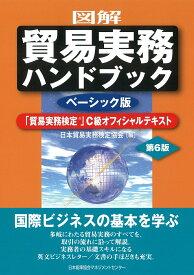 図解 貿易実務ハンドブック ベーシック版 第6版 [ 日本貿易実務検定協会 ]