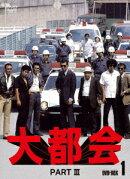 大都会 PART3 DVD-BOX 1