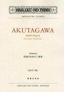 芥川也寸志 弦楽のための三楽章(OGT-0301)