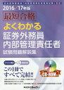 最短合格よくわかる証券外務員内部管理責任者試験問題解説集(2016/17年版) 日本証券業協会「内部管理責任者資格試験」対応 [ きんざい ]