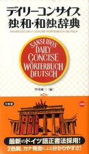 デイリーコンサイス独和・和独辞典第2版