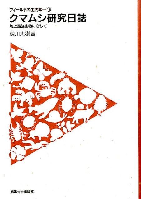 クマムシ研究日誌 地上最強生物に恋して (フィールドの生物学) [ 堀川大樹 ]