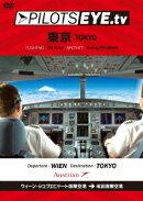 PILOTS EYE.tv TOKYO